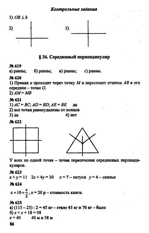 Зубарева контрольными гдз заданиями из учебника математика кл с 6
