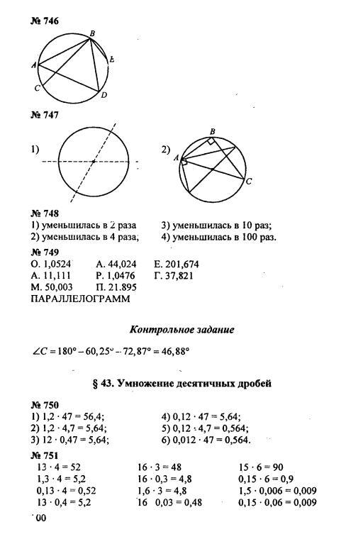 Гдз по математике 7 класс зубарева мордкович рабочая тетрадь
