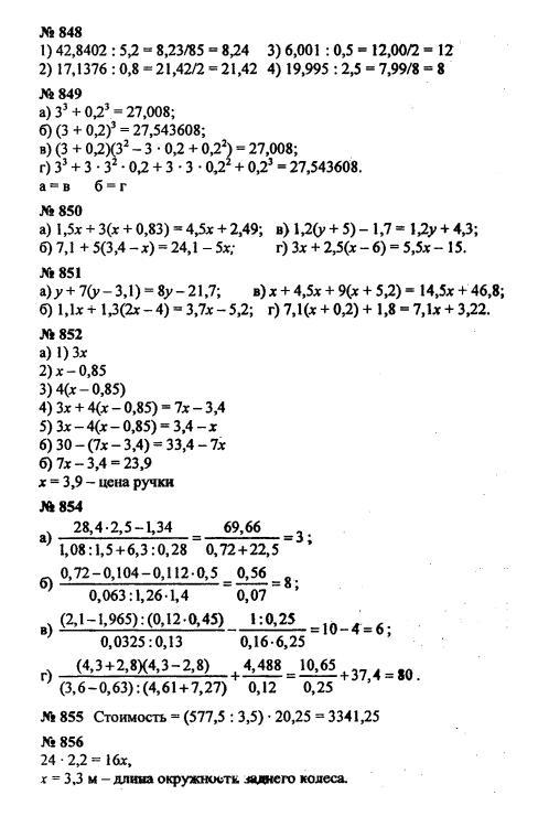 Гдз по математике 6 класс 2013 года зубарева мордкович