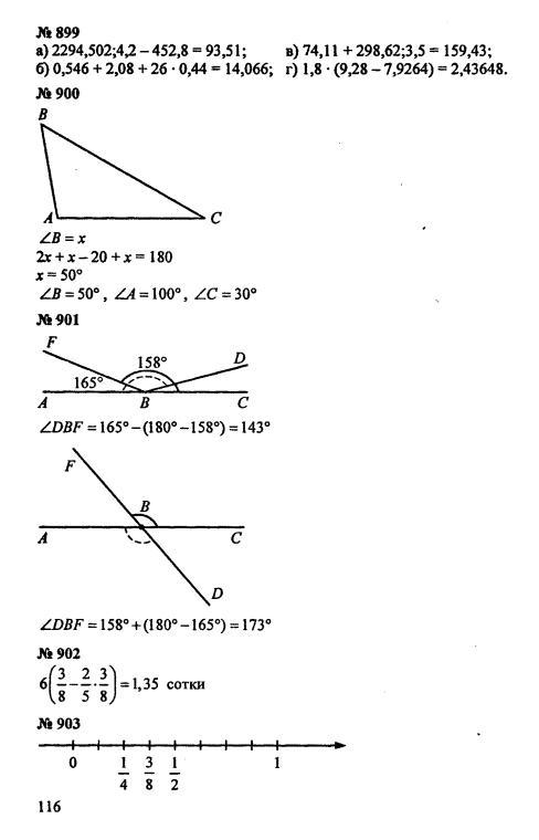 математика решебник 5клас
