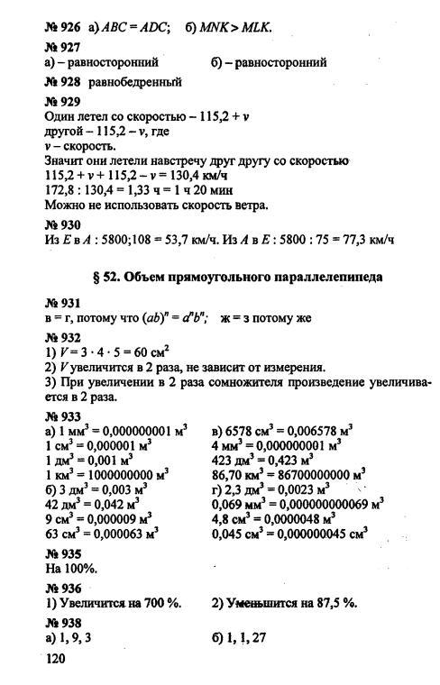 Гдз по математике контрольные задания 7 класс зубарева мордкович