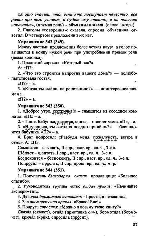 Домашние задание бондаренко 313 5 класс
