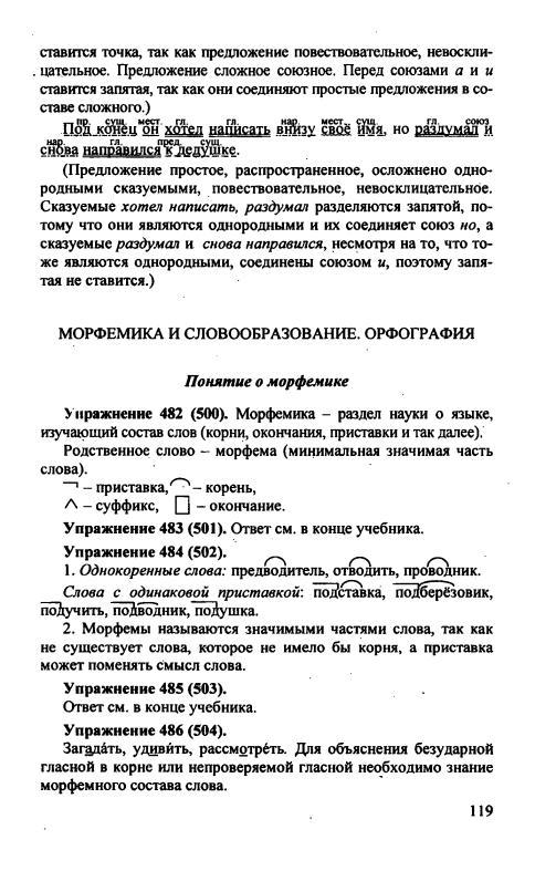 онлайн решебник, ответы русский гдз язык класс 5
