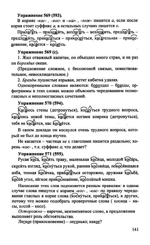 ГДЗ Решебник по Русскому языку 5 класс