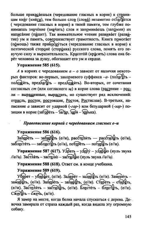 Ван Луся и др. Китайский язык