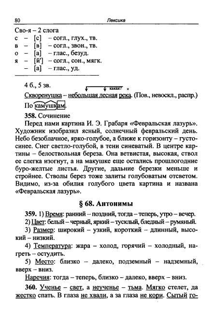 класс 5 решебники русский онлайн