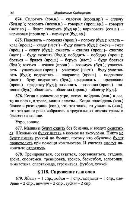 Решебники онлайн русский 5 класс