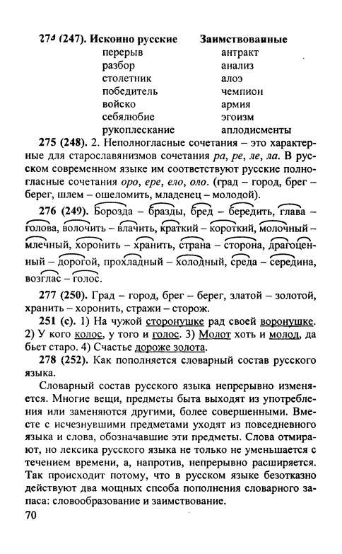 ГДЗ по русскому языку 8 класс. Разумовская М.М. - решебник, ответы онлайн