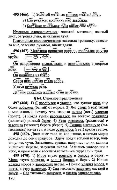 По класс львова разумовская м.м с.и русскому решебник 5 языку