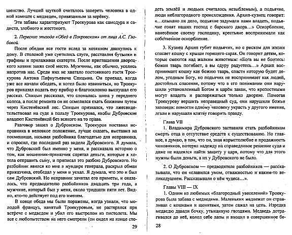 Литература 6 Класс Коровина 1 Часть Гдз Дубровский Вопросы