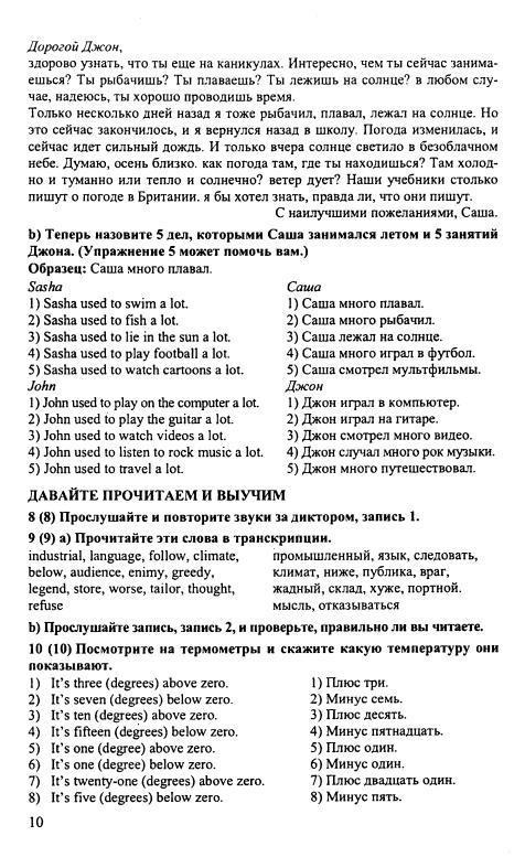 гдз английский 5 класс афанасьева учебник