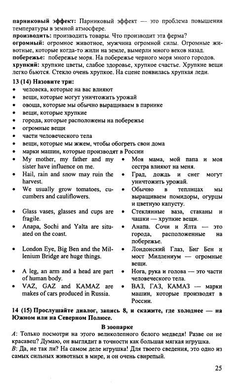 Гдз афанасьева о.в., михеева и.в. , английский язык, 6 класс