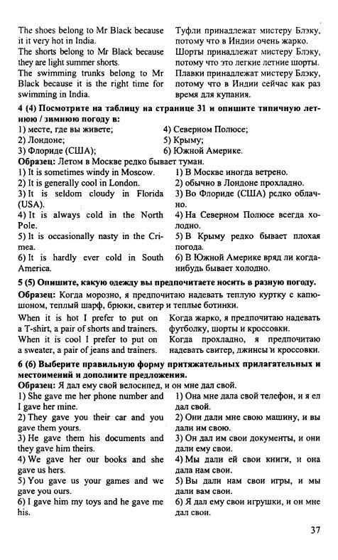 English 6 Афанасьева Гдз Онлайн