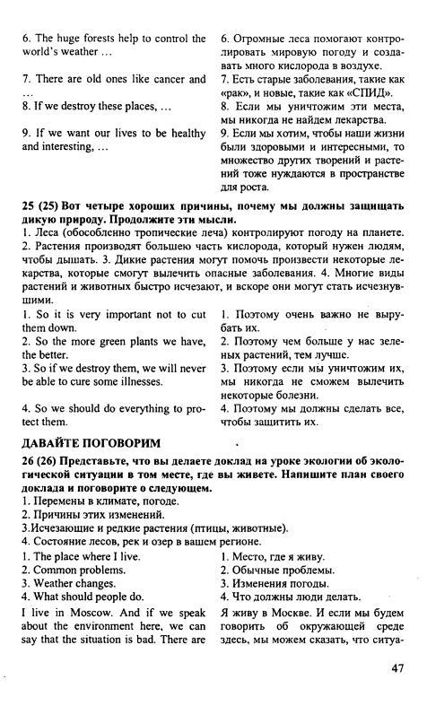 Класс тетрадь афанасьева 6 английский михеева язык решебник
