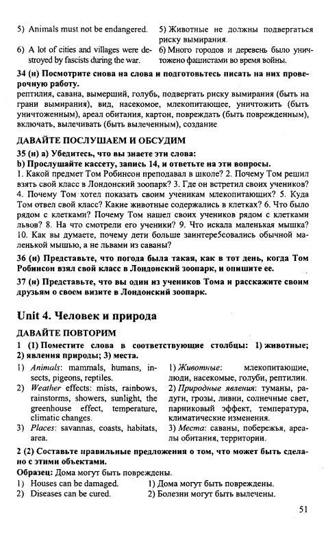 Английский язык афанасьева михеева 8 класс 2004 гдз
