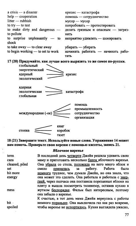 Афанасьевой михеевой за класс решебник 6 и учебнику