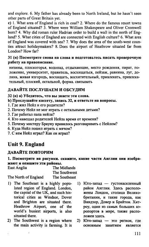 Гдз по английскому языку 6 класс афанасьева 2004