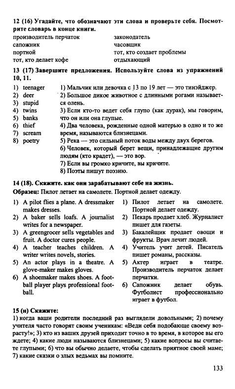 Решебник Англ 6 Афанасьева