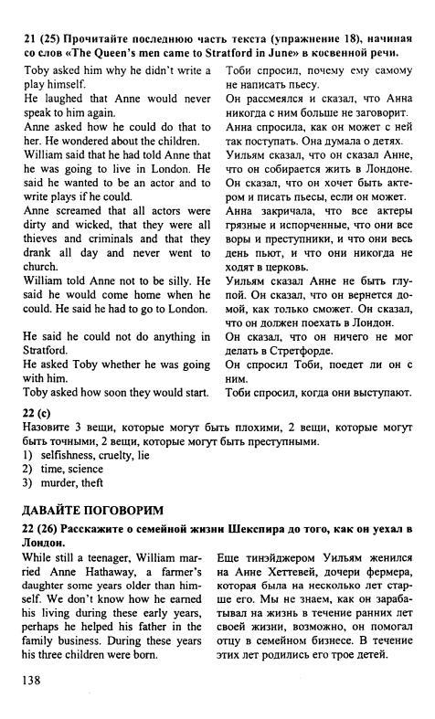 Перевод текстов решебник 7 класс афанасьева михеева