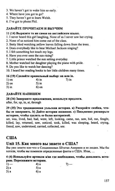 класс онлайн 11 английский михеева решебник