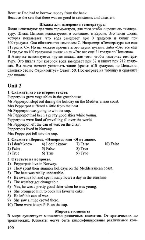 гдз по английскому 6 класс reader афанасьева баранова михеева