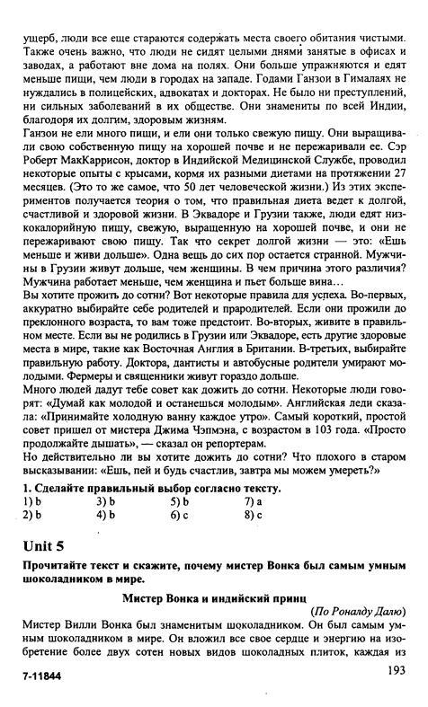 Гдз По Ридеру По Английскому Языку 6 Класса Афанасьева