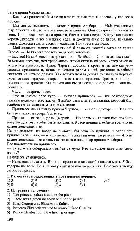Афанасьева онлайн 6 english гдз