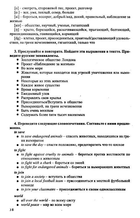 гдз по английскому 6 класс биболетова номер 1 страница 38