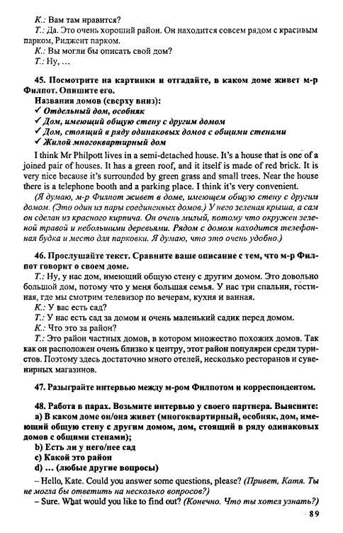 Гдз по башкирскому языку 5 класс рабочая тетрадь габитова хамитова