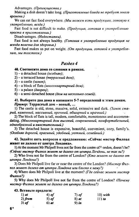 Математике 6 по английскому по решебник языку класс