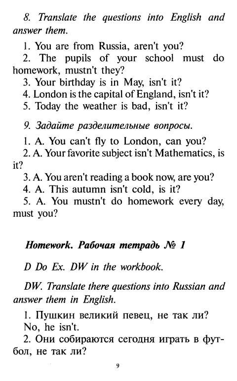 гдз английский язык 7 класс страницы