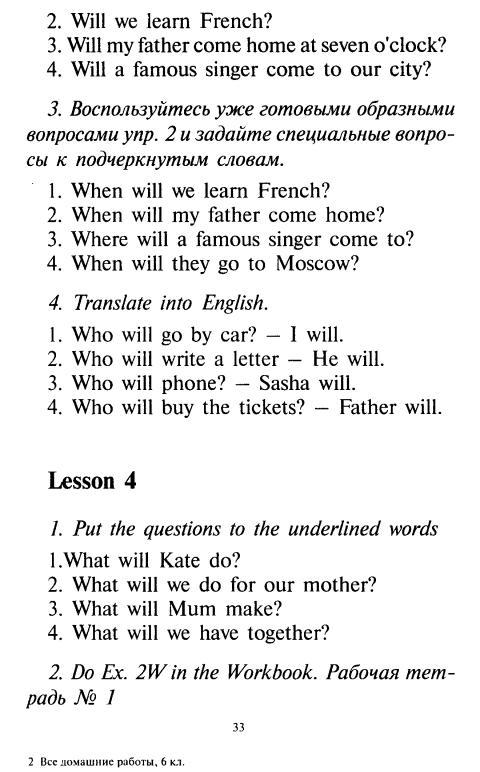 гдз по английскому языку библиотеки