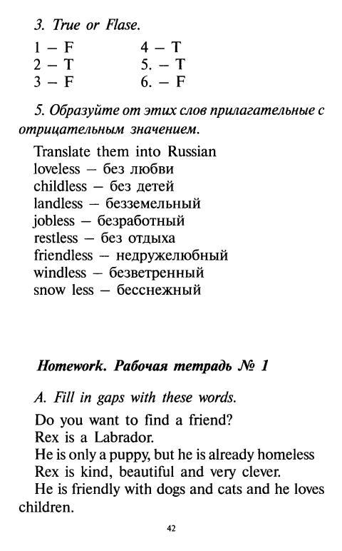 Ботвинник Умный Решебник