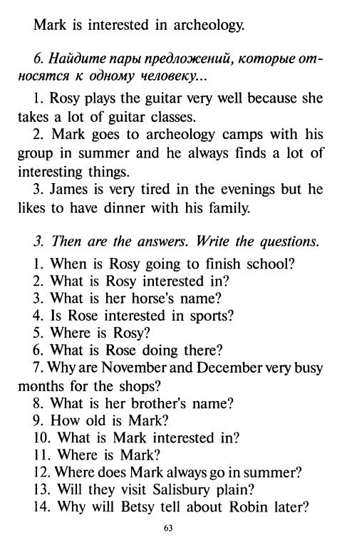 Готовые Домашние Задания Английский Язык Кауфман 6 Класс Учебник