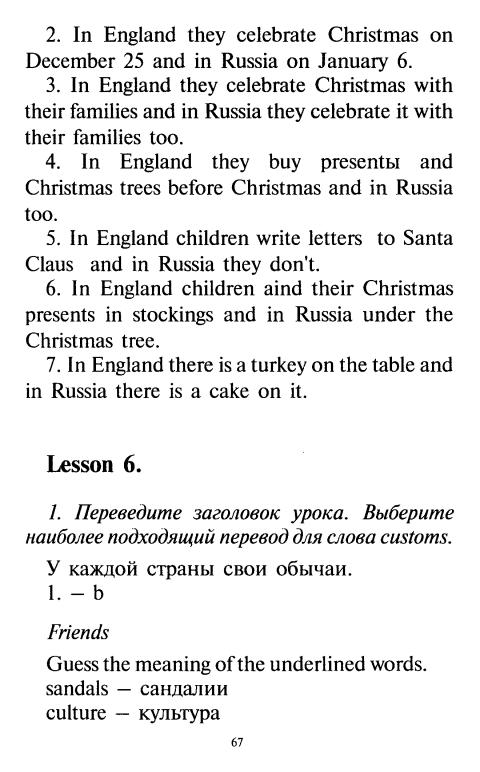 ГДЗ, Решебник. Английский язык 10 класс. Happy English Кауфман К.И. 2011 г.