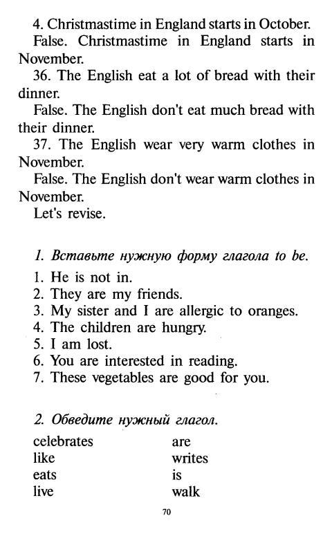 библиотева английскому гдз 6 по языку