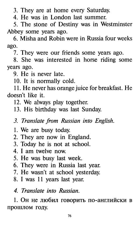ГДЗ по английскому языку. Happy english.ru 10 класс. К.И. Кауфман, М.Ю. Кауфман.