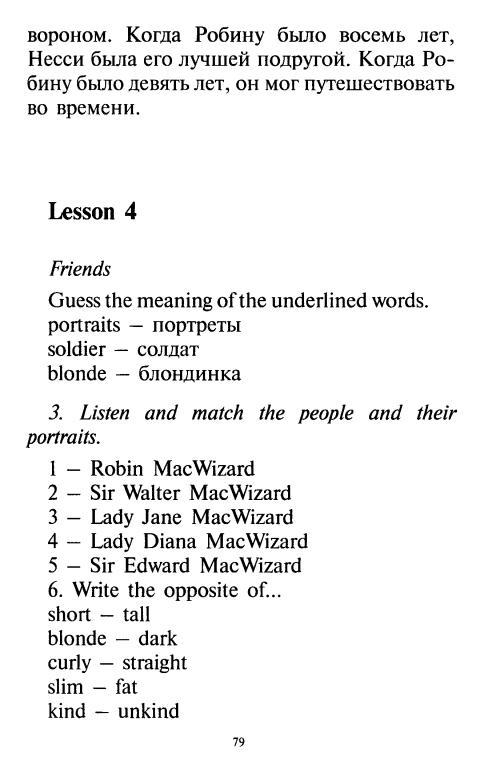 Гдз по английскому 4 кауфман учебник