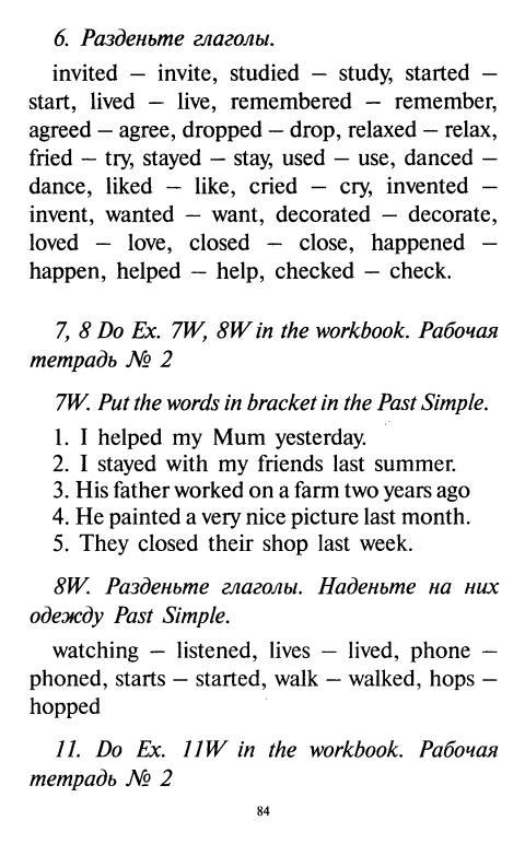 решебник по английскому языку за 8 класс к.и. кауфман 2006 год