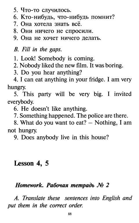 английскому по готовое класс 6 домашнее кауфман задание