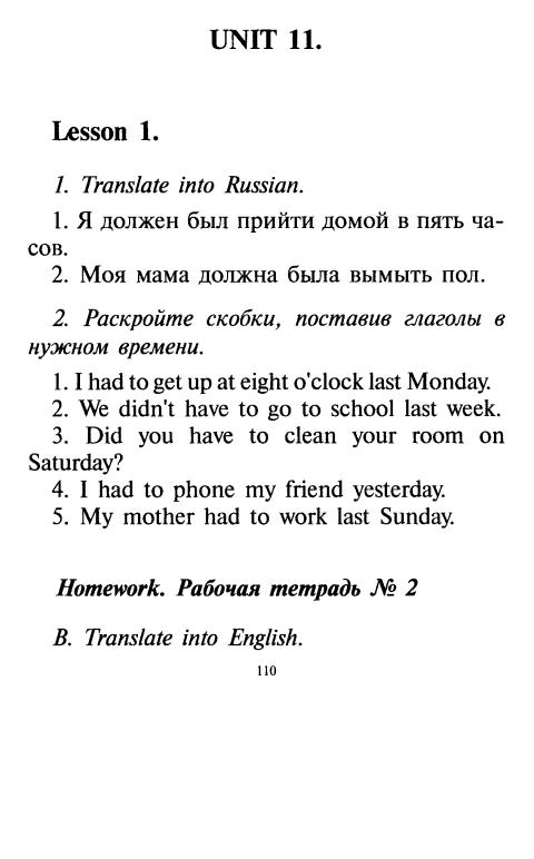 Английский язык 6 класс Кауфман ГДЗ учебник