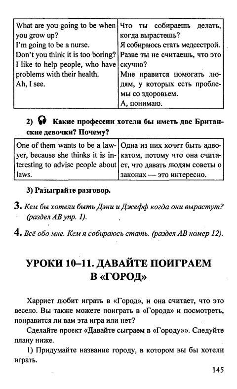 Решебник ангглийский языку
