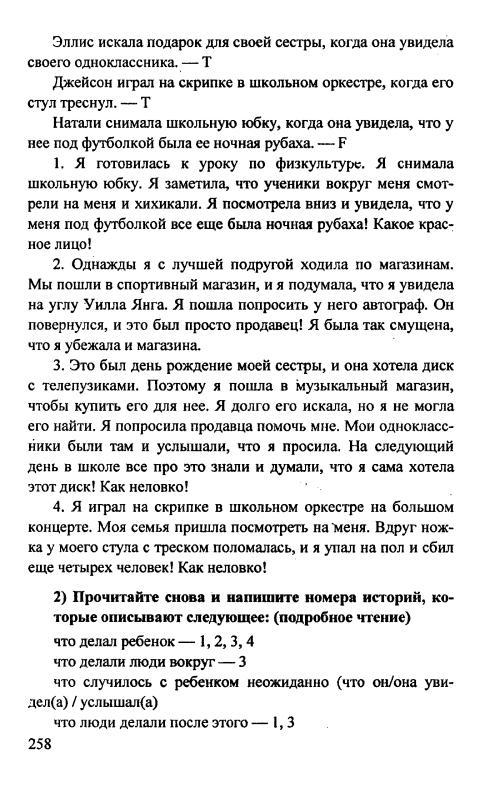 ГДЗ по Английскому языку 4 класс Кузовлёв В.П.