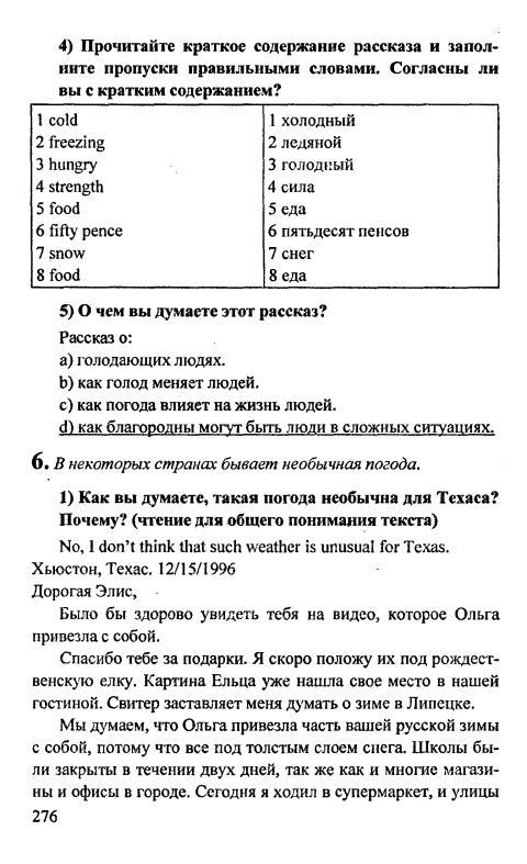 английский язык 6 класс кузовлев учебник решебник