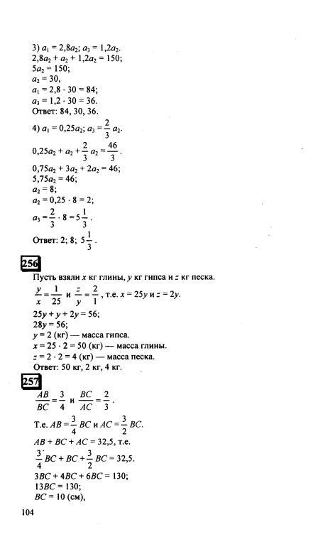 Математика 6 класс часть 3 дорофеев петерсон решебник и гдз