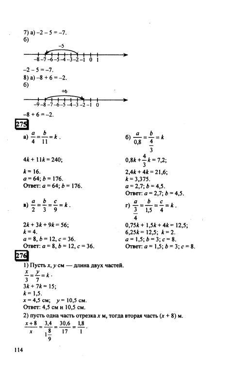 математики 2 дорофеев решебник петерсон по часть 5
