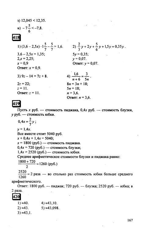 Решебник по математики 5 дорофеев петерсон 2 часть
