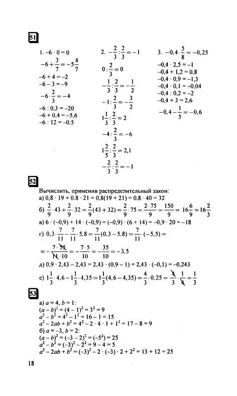 для классов математике решебник 6 по онлайн