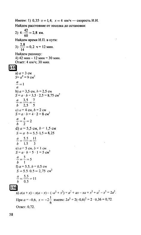 Петерсон решебник класс 5 часть дорофеев 2 и