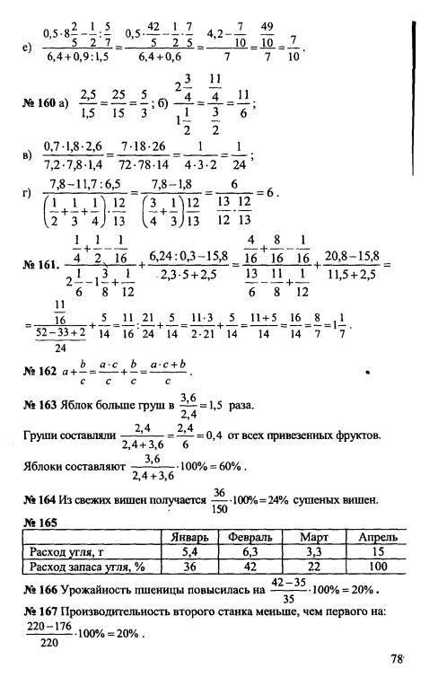 Решебник Дидактическим Материалам 6 Класс